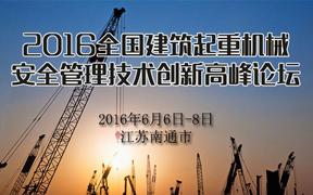 2016全国建筑起重机械安全管理技术创新高峰论坛即将召开