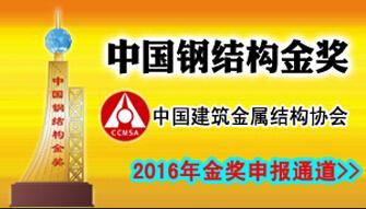 """十二届第二批(2016年)""""中国钢结构金奖""""工程申报"""