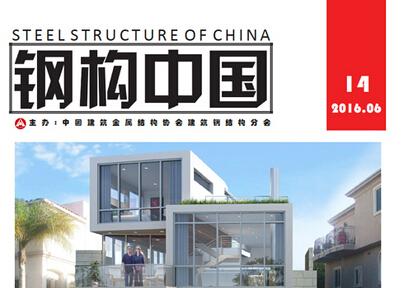 《钢构中国》第十四期期刊点击下载