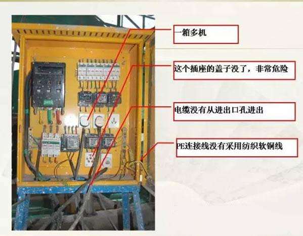 钢结构施工临时用电常见的几个问题