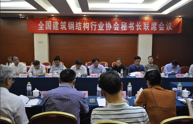 由中国建筑金属结构协会建筑钢结构分会组织召开的第