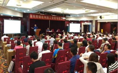 第四期钢结构施工管理培训在京开班