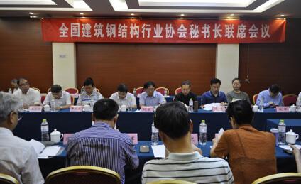全国建筑钢结构行业协会秘书长联席会议在京召开