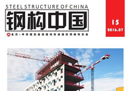 《钢构中国》第十五期期刊点击下载