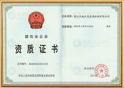 旧版钢结构资质证书