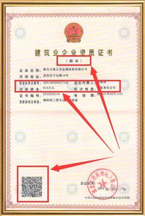 新版钢结构资质证书(2016版)