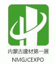 2017内蒙古模板脚手架及高空作业装备展览会