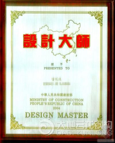 设计大师证书.jpg