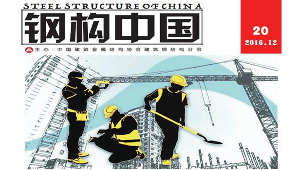《钢构中国》第20期欢迎下载