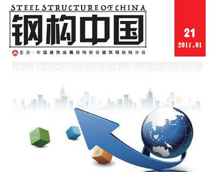 《钢构中国》第21期欢迎下载