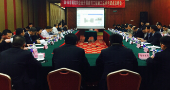 2016年度钢结构企业开展建筑工程施工总承包试点总结会在京召开