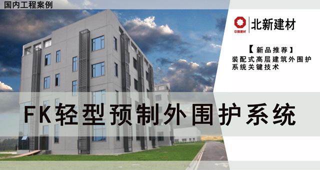 装配式高层建筑关键技术解决方案-FK轻型预制外围护系统