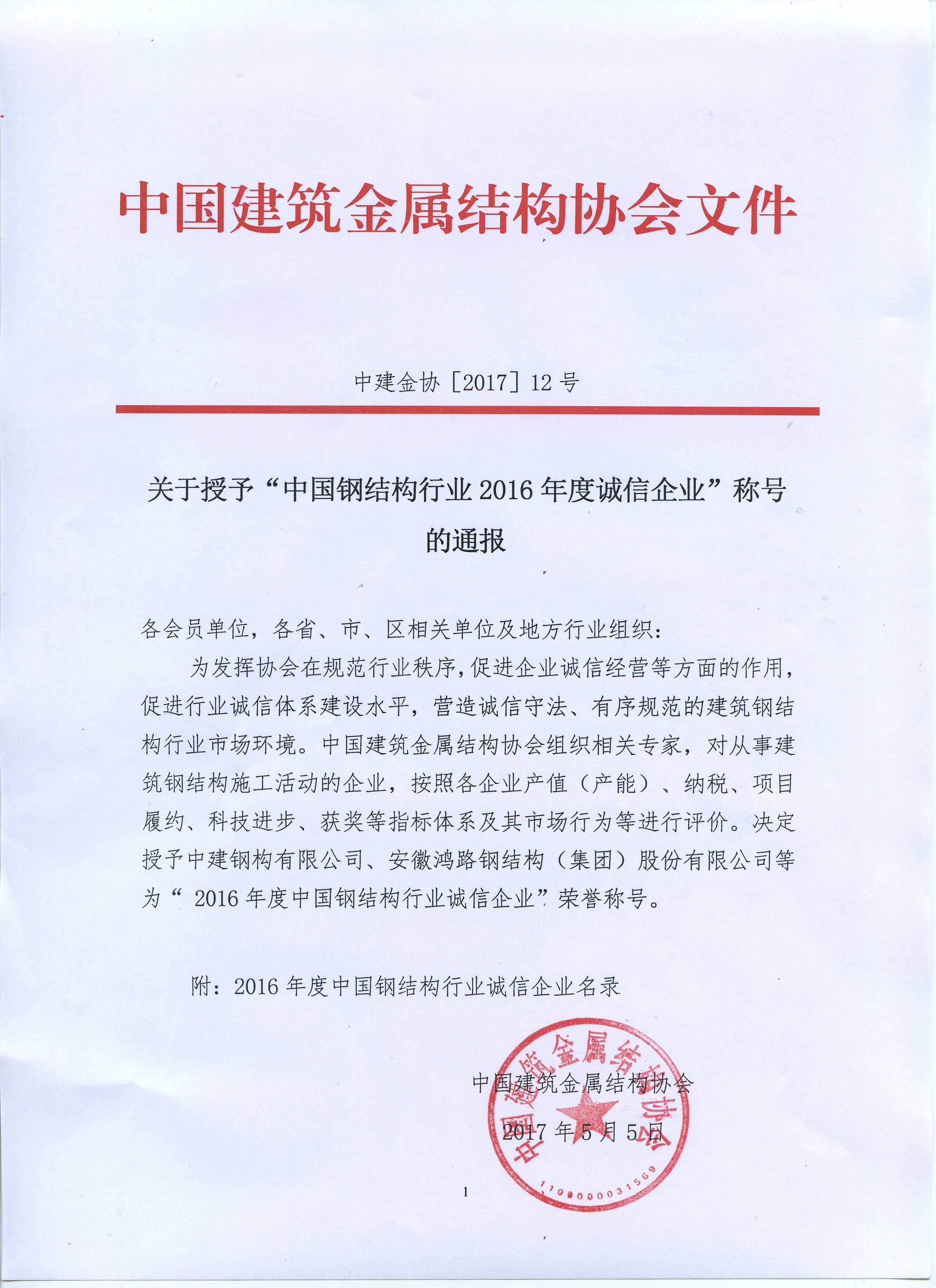 关于授予中国建筑钢结构行业2016年度诚信(5