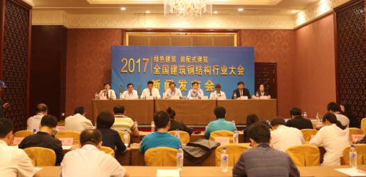 2017全国建筑钢结构行业大会新闻发布会