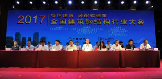 出席2017年全國建筑鋼結構行業大會領導