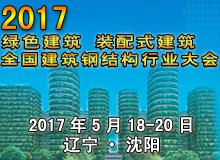 2017年全國建筑鋼結構行業大會