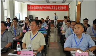 北京大学钢结构总裁研修班第一期课程圆满结束