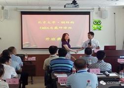 北京大学中国地方政府发展与改革研究中心副主任陈择华开班发言