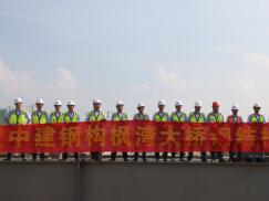 新区新速度,肇庆枫湾桥项目钢结构开吊