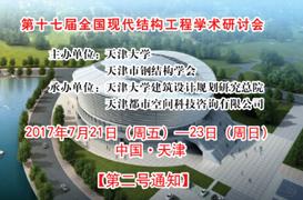 第十七届全国现代结构工程学术研讨会二号通知