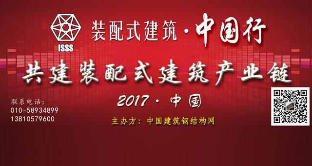 装配式建筑-中国行 共建装配式建筑产业链