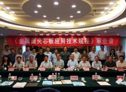 行业标准《金属面夹芯板应用技术规程》(送审稿)在京顺利通过审查