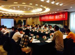行业标准《钢结构住宅技术标准》编制第五次工作会在京召开