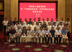 """钢结构工程质量创优暨""""中国钢结构金奖""""评审管理办法 条例修改研讨会圆满成功"""
