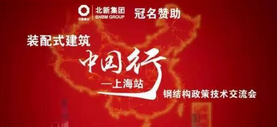 装配式钢结构建筑中国行上海启航