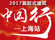 2017裝配式建筑中國行·上海站