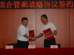 中建八局与衡水益通管业签订战略合作协议