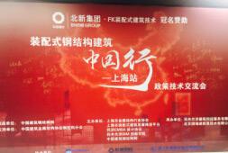 装配式钢结构建筑·中国行上海站圆满收官