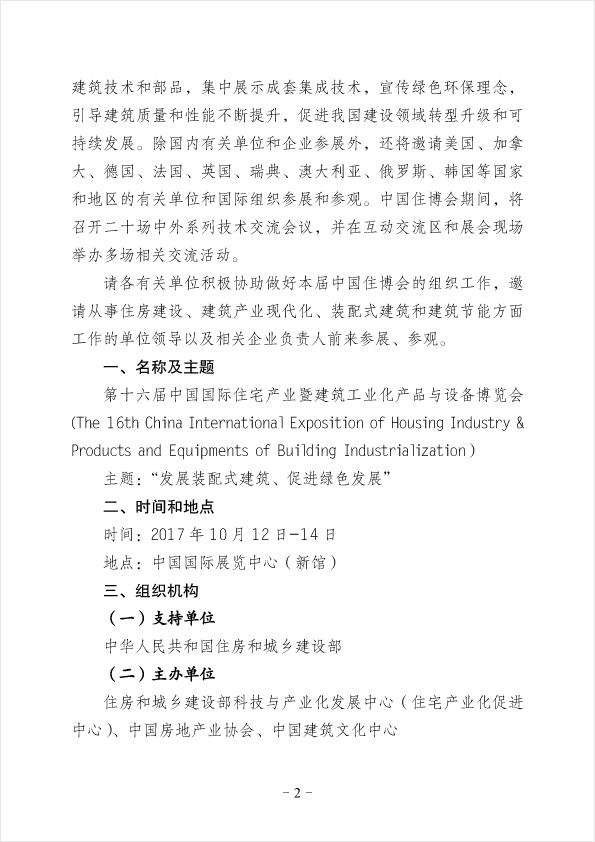 2017住博会三方文最终版-2