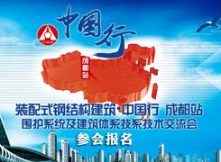 """关于举办""""装配式钢结构建筑•中国行(成都) 围护系统及建筑体系技术交流会""""的通知"""
