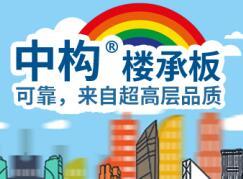 中构楼承板获批厦门市新材料企业认定