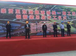 崇贤至东湖路线连接线一期工程钢箱梁吊装开工仪式隆重启幕