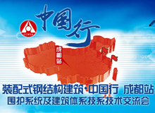 2017装配式建筑中国行·成都站