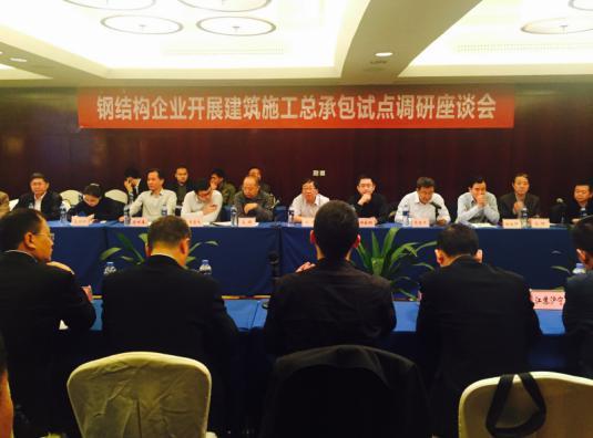 钢结构企业总承包试点工作调研总结会议在杭州召开