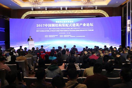 2017中国钢结构装配式建筑产业论坛 倡导绿色发展 发起湛江倡议