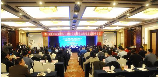 中建金协2017建筑钢结构分会副会长暨钢结构专家组组长会议在聊城召开