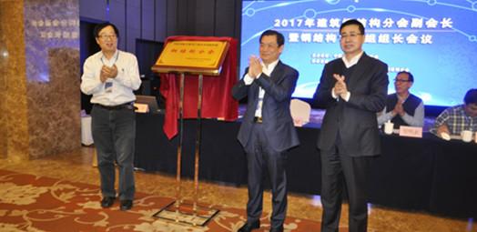 """""""国家装配式建筑产业技术创新联盟钢结构分会""""的揭牌仪式"""