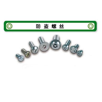 专业销售进口防盗螺丝 内六角半圆头防破坏螺钉 各种标准精