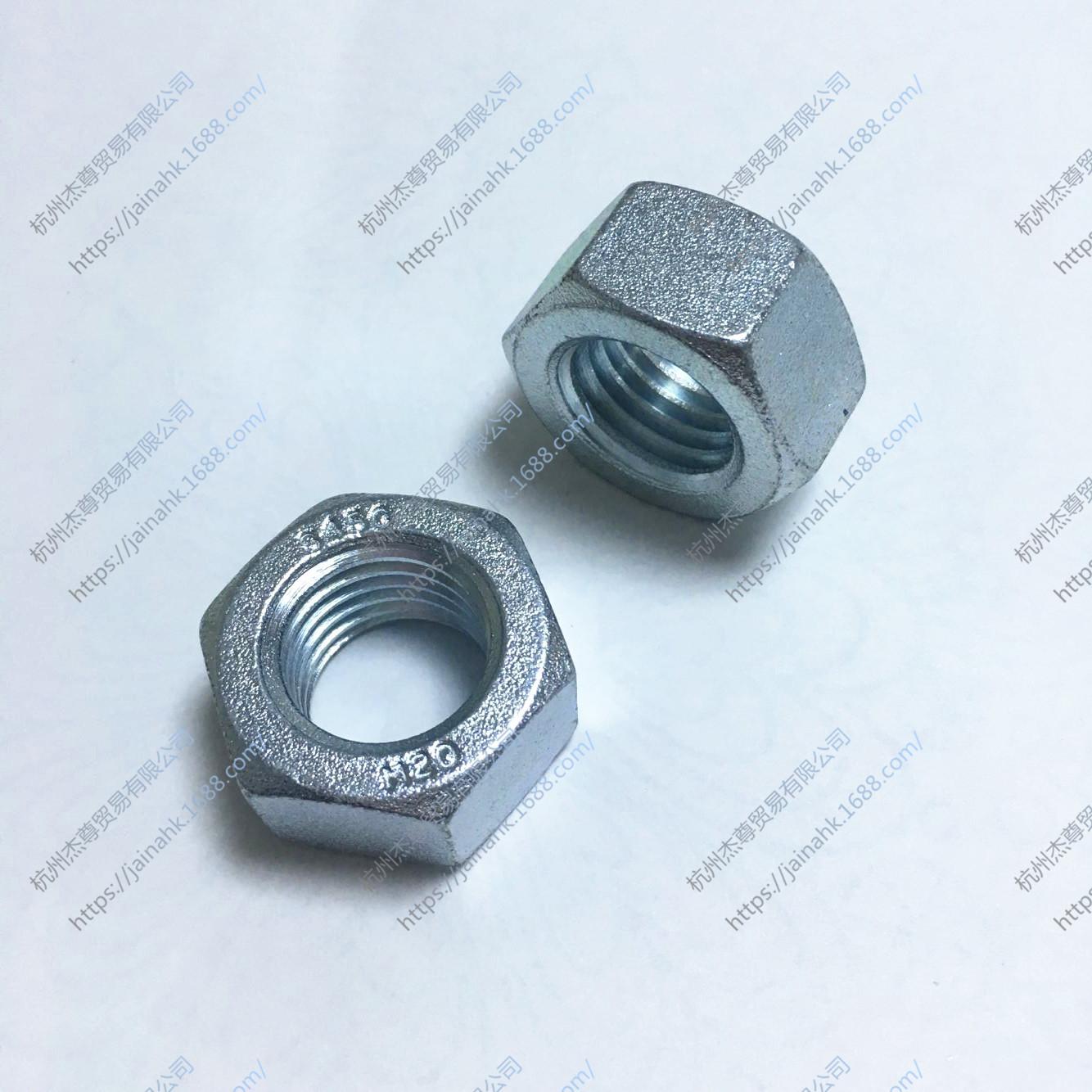 进口8.8级高强度螺母 六角螺母 M20X2.5 碳钢S45C JIS B1181标准 修