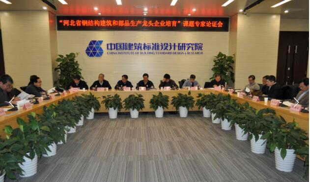 立足京津冀市场、培育地方新动能-《河北钢结构建筑产业高质量跨越发展研究》报告通过专家论证