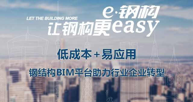低成本+易应用,钢结构BIM平台助力行业企业转型