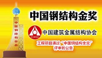 """关于工程项目通过""""中国钢结构金奖""""评审的公告"""