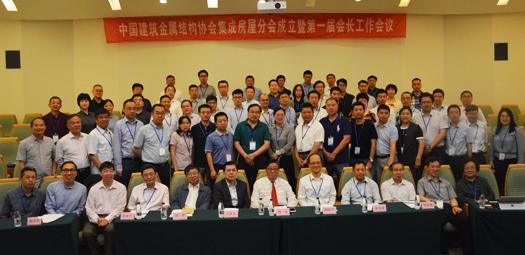 中国网址建结构协会集成房屋官网成立暨第一次工作会议合影