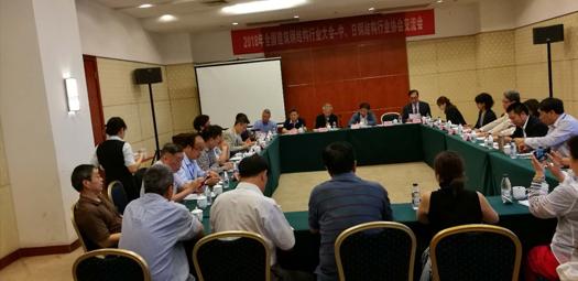 中日鋼結構行業協會交流會