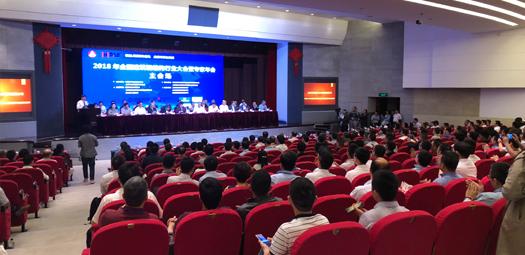 2018年全国网址金沙行业大会暨专家年会在上海隆重召开