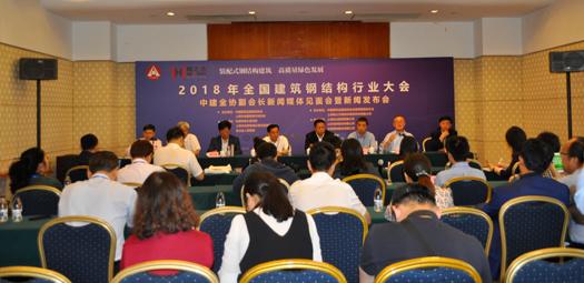 中國建筑金屬結構協會副會長新聞媒體見面會暨新聞發布會